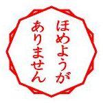 石動塞(さえ)