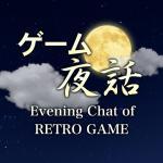 ゲーム夜話