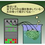脳培養試験体