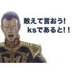 黒歴史(仮)八郎
