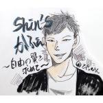 shin-飛鳥-