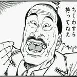 あきひこマン