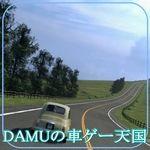 DAMU(2)