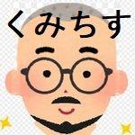くみちす⋈(3D生主)