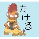 たける(キノコ)