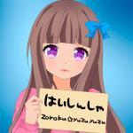 zaroku☆yuzuyuzu