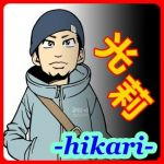 光莉 -hikari-