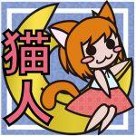 猫人@にゃんちゅう