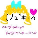 ☆Alice☆