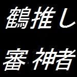 櫻深朔(おうみさく)