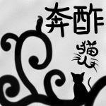 奔酢@猫人