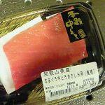 クロマグロ(中トロ)
