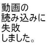 クソクソ動画@また読み込み失敗