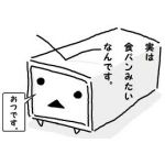 平泉成Mk-2