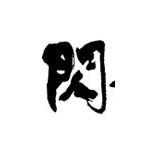 かふぇおれ(しろくろ)