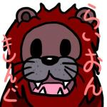 赤獅子 青龍