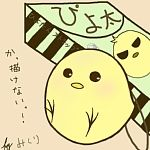 ぴよ太(ぴよたん)