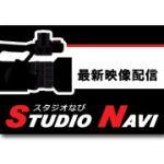 スタジオなび