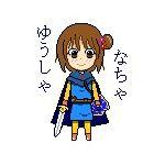 なちゃ(勇者)