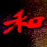 (龍)Koryu
