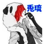 兎琉‐うりゅう‐