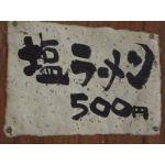 塩ラーメン500