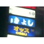 ユーポスオヤジ@堂山きよし