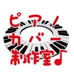 ピアノ/アコギ/ドラムカバー制作