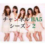 チャンネルBA5