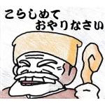 蒼井野 五門