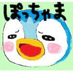 ぽちゃま(´・ω・`)