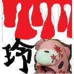玲(m´・ω・`)m