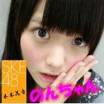 全国AKB48G親衛隊総隊長