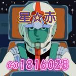 星☆赤(`・ω・´)/