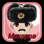 マカロフ軍曹