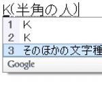 K(半角の人)