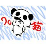 70(熊)猫@なおねこ