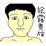 伝磨☆太郎