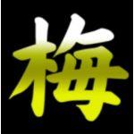 梅屋☆総裁
