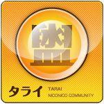 TARAI【盥】