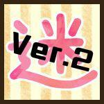 みなとVer.2