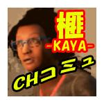 榧-kaya-