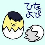 ひなよし(雛義)