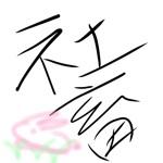 NOなみ( ´_ゝ`)