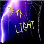 ライトorLIGHT