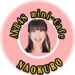 nao-kuro