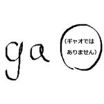 gao(ギャオではありません)