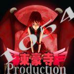 東豪寺Production