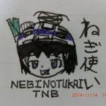 NegitukaiTNB(旧垢)