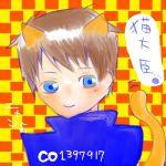 ★猫大臣★